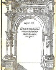 Auction 3 batch 6 #3d Yerushalmi