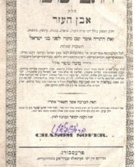 Auction 3 batch 7 #3c Chasam Sofer