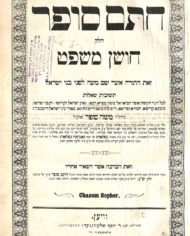 Auction 3 batch 7 #3f Chasam Sofer