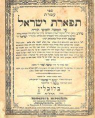 Auction 4 Batch 2 #15c Atres Tiferes Yisroel