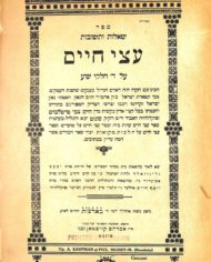 Auction 5 batch 1 #11c Atzei Chaim