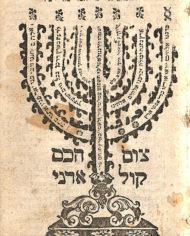 Auction 5 batch 1 #8b Seder Techinos U_Bakoshos