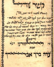 Auction 5 batch 5 #11b Manuscript of 3 seforim CHIDA