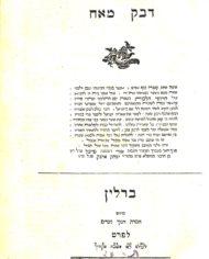 Auction 5 batch 5 #7b Shearis Yisroel