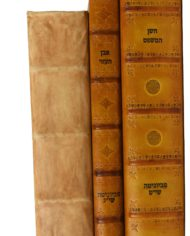 Batch 4#1 PIC Bais Yosef First edition