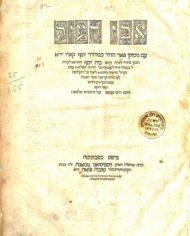 Batch 4#1b Bais Yosef First edition
