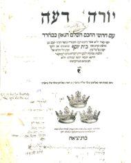 Batch 4#1c Bais Yosef First edition