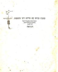 Batch 4#7 Meseches Zevachim