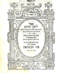 Batch 4#8b Meharei Nemarim Lashon HaZahav