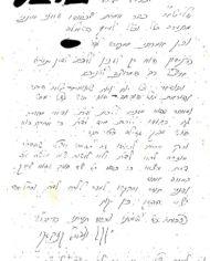 Auction 9 Batch 4 #23b R. YY Kanievsky-Din Torah